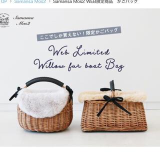 SM2 - サマンサモスモス web限定 かごバッグ