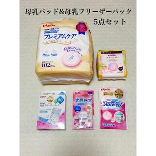 ピジョン(Pigeon)の【新品】母乳パッド&母乳フリーザーパック5点セット(母乳パッド)