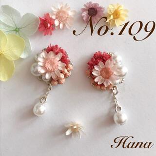 No.109 ピンクが可愛いパールが揺れる本物のお花のブーケピアス イヤリング