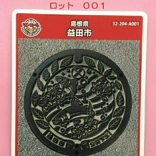 マンホールカード 001 島根県益田市(印刷物)