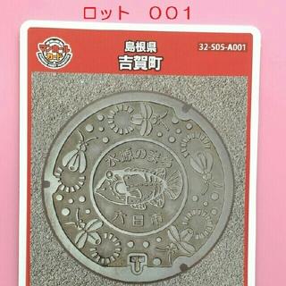 マンホールカード 001 島根県吉賀町(印刷物)
