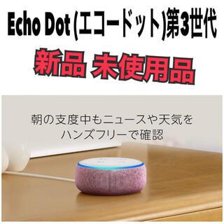 エコー(ECHO)の新品未開封 Echo Dot  エコードット 第3世代 Alexa アレクサ(スピーカー)
