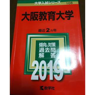キョウガクシャ(教学社)の大阪教育大学 2019(語学/参考書)