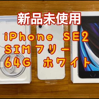 Apple - iPhone SE2 SIMフリー 新品未使用 64G