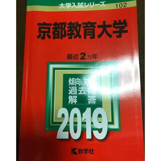 キョウガクシャ(教学社)の京都教育大学 2019(語学/参考書)