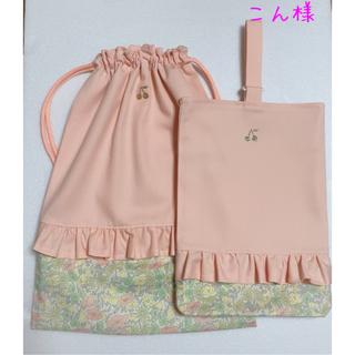 こん様 シューズバッグ 着替え袋 リバティ(外出用品)
