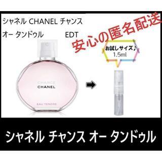 シャネル(CHANEL)のシャネル CHANEL チャンス オー タンドゥル 1.5ml EDT SP(サンプル/トライアルキット)