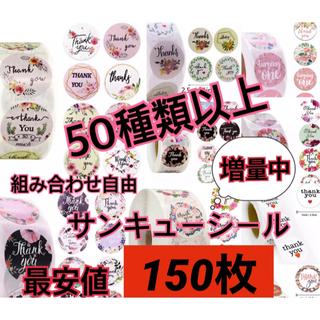 サンキューシール 50種類以上 (その他)