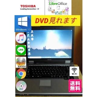 東芝 - 東芝ノートパソコンwindows10DVD見れます 320GB  WiFi内蔵!