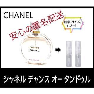シャネル(CHANEL)のCHANEL シャネル チャンス オータンドゥル 3.0ml  匿名配送(サンプル/トライアルキット)