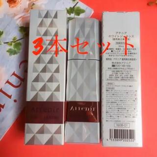 アテニア(Attenir)のアテニア ホワイトジェネシス美容液30g×3本(美容液)
