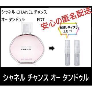 シャネル(CHANEL)のシャネル CHANEL チャンス オー タンドゥル 3.0ml EDT SP(サンプル/トライアルキット)