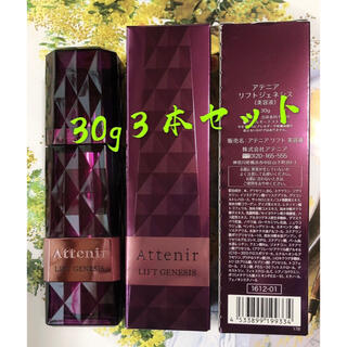 アテニア(Attenir)のアテニア アテニアリフトジェネシス美容液30g×3本(美容液)