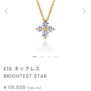 STAR JEWELRY - スタージュエリー  K18ネックレス BRIGHTEST STAR 0.25ct