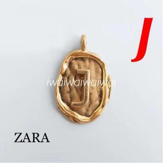 ZARA - 新品 ZARA アルファベット ネックレス 【 J 】
