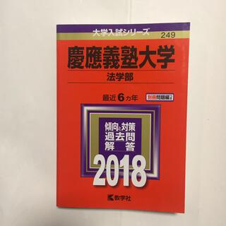 キョウガクシャ(教学社)の慶應義塾大学(法学部) 2018(語学/参考書)