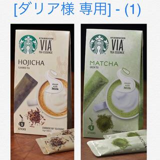 スターバックスコーヒー(Starbucks Coffee)の【ダリア様専用】ほうじ茶 & 抹茶 Via  スターバックス(茶)