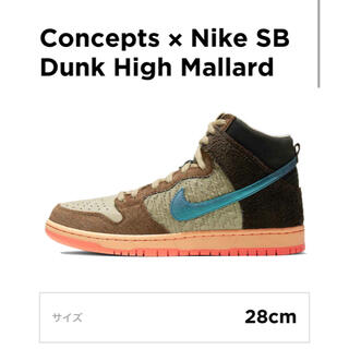 ナイキ(NIKE)のconcepts nike sb dunk high mallard(スニーカー)