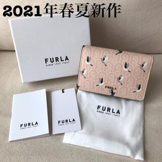 フルラ(Furla)の付属品全て有り★新品 FURLA 2021年春夏新作 名刺/カードケース(名刺入れ/定期入れ)