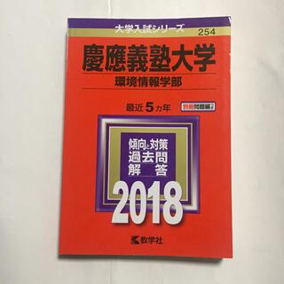 キョウガクシャ(教学社)の慶應義塾大学(環境情報学部) 2018(語学/参考書)