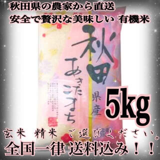 農家直送⭐秋田県産 あきたこまち 5kg 【特別栽培 有機米 一等米】(米/穀物)