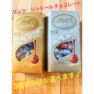 Lindt - リンツ リンドール チョコレート 7種類からお好きな3種類選べます!24個