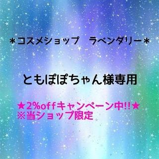 カネボウ(Kanebo)のともぽぽちゃん様専用(ブースター/導入液)