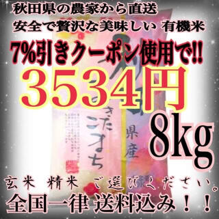 農家直送⭐秋田県産 あきたこまち 8kg 【特別栽培 有機米 一等米】(米/穀物)