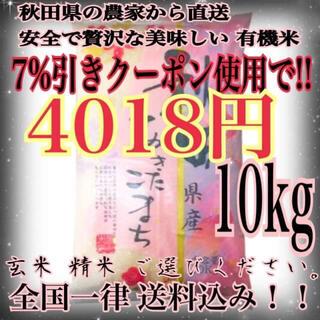 農家直送⭐秋田県産 あきたこまち 10kg 【特別栽培 有機米 一等米】(米/穀物)