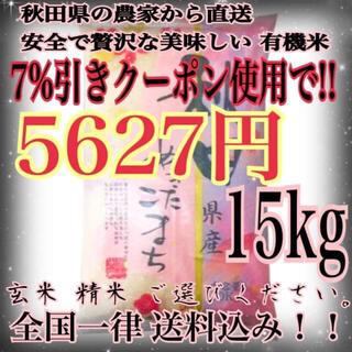 農家直送⭐秋田県産 あきたこまち 15kg 【特別栽培 有機米 一等米】(米/穀物)