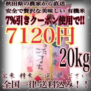 農家直送⭐秋田県産 あきたこまち 20kg 【特別栽培 有機米 一等米】(米/穀物)