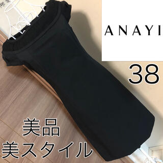ANAYI - 美品☆ANAYI☆美スタイル☆ワンピース☆アナイ☆38