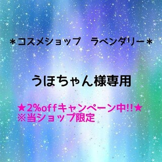 リサージ(LISSAGE)のうほちゃん様専用(化粧水/ローション)