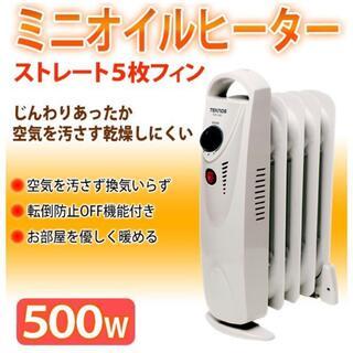 オイルヒーター 小型 500W ミニオイルヒーター ストレートフィン 5枚(オイルヒーター)