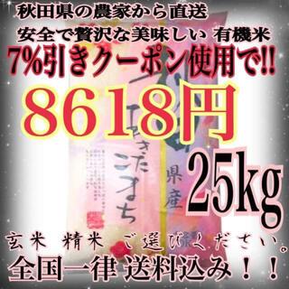 農家直送⭐秋田県産 あきたこまち 25kg 【特別栽培 有機米 一等米】(米/穀物)