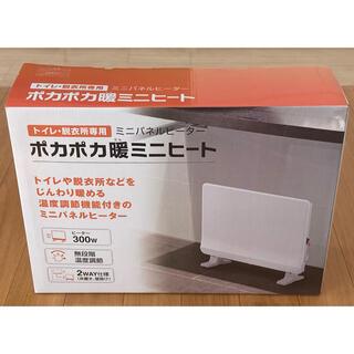 トイレ 脱衣所専用ミニパネルヒーター ポカポカ暖ミニヒート 新品同様(電気ヒーター)