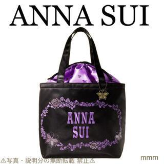ANNA SUI - ⭐️新品⭐️【ANNA SUI アナスイ】ビッグ巾着トート★チャーム付き★付録