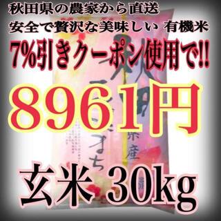 農家直送⭐秋田県産 あきたこまち 玄米 30kg 【特別栽培 有機米 一等米】(米/穀物)