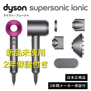 Dyson - ★【新品未使用】ダイソン ドライヤー dyson HD03 ULF ♫