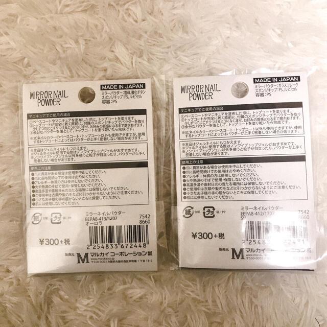 3COINS(スリーコインズ)のミラーネイル パウダー オーロラ・シルバー コスメ/美容のネイル(ネイル用品)の商品写真
