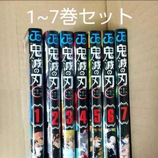 シュウエイシャ(集英社)の鬼滅の刃1〜7巻セット きめつのやいば新品未使用(全巻セット)