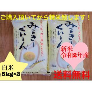 ミルキークイーン 白米 10kg 特別栽培米(米/穀物)