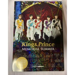 ジャニーズ(Johnny's)のKing&Prince MEMORIAL SUMMER(アート/エンタメ)