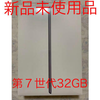 Apple - 新品・未開封! iPad 10.2インチ 第7世代 32GB スペースグレイ