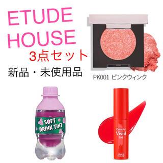 エチュードハウス(ETUDE HOUSE)のエチュードハウス リップ 2点+ オマケ 1点(リップグロス)