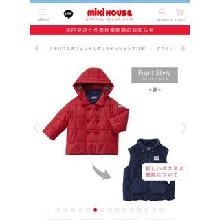 mikihouse - mikihouse 3WAYジャンパー 新品未使用 110cm