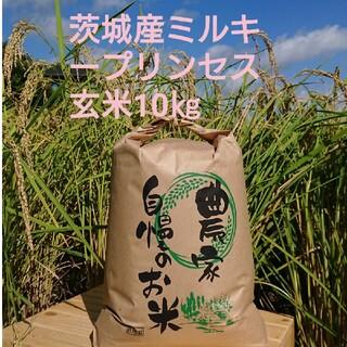 茨城令和2年産ミルキープリンセス玄米10㎏(米/穀物)
