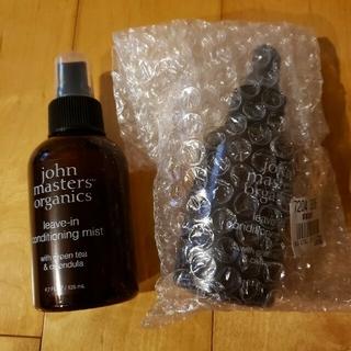 ジョンマスターオーガニック(John Masters Organics)の2本セットジョンマスターオーガニック(ヘアケア)