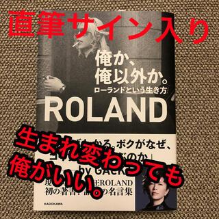 ローランド(Roland)の【直筆サイン入り】【新品未使用】俺か、俺以外か。 ローランドという生き方(文学/小説)