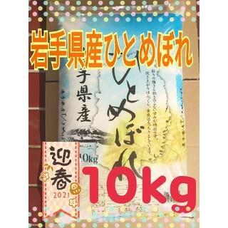 ひとめぼれ 10kg 令和2年度 白くて大粒 お米(米/穀物)
